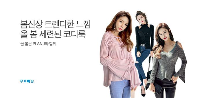 [무료배송] 티셔츠/블라우스/가디건_best banner_0_패션소호_/deal/adeal/1846776