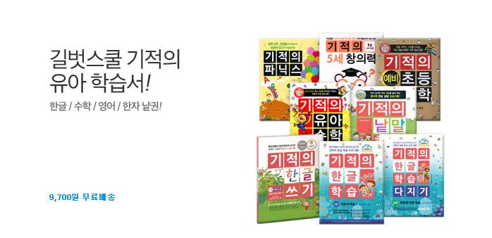 [5%적립] 길벗스쿨 기적의 유아 학습_best banner_0_도서/교육_/deal/adeal/1081313