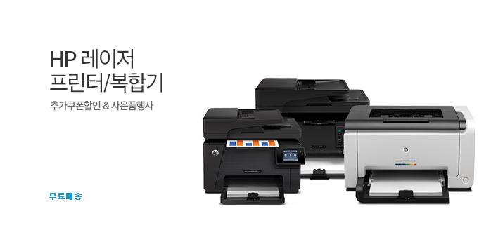 HP 레이저 프린터/복합기 베스트셀러_best banner_0_TODAY 추천^가전/디지털_/deal/adeal/1480791