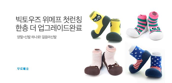 [무료배송] 빅토우즈, 걸음마 신발_best banner_0_유아동 패션/완구_/deal/adeal/1862358