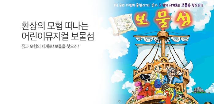 [투데이특가] 어린이뮤지컬<보물섬>_best banner_0_TODAY 추천^컬처_/deal/adeal/1856079