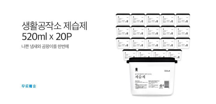 [주간특가] 생활공작소 제습제x20입_best banner_0_생활/주방/건강_/deal/adeal/1855551