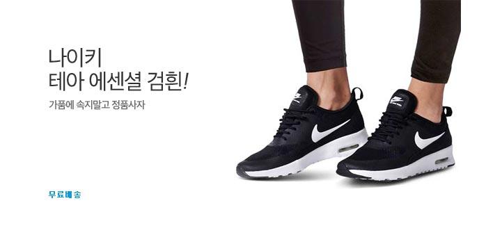 [해외배송] 나이키 에어맥스 테아_best banner_0_해외쇼핑^패션_/deal/adeal/1804240