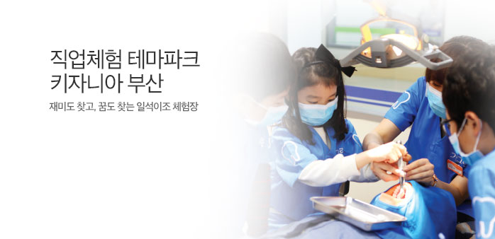 [부산] 키자니아 어린이직업체험 3월_best banner_0_TODAY 추천^컬처_/deal/adeal/1757144