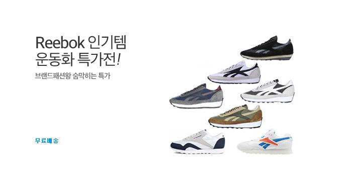 [무료배송] 리복 슈즈 베스트 10종!_best banner_0_스포츠/아웃도어_/deal/adeal/1871814