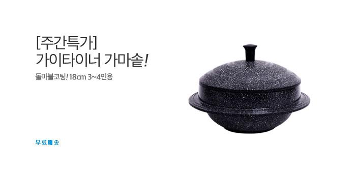 [주간특가] 가이타이너 코팅 가마솥 _best banner_0_생활/주방/건강_/deal/adeal/1844114