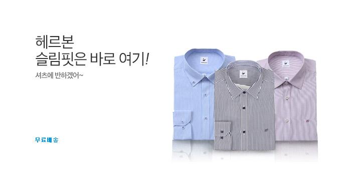 [롯데] 헤르본 셔츠 인생특가 출격!_best banner_0_롯데백화점_/deal/adeal/1858492