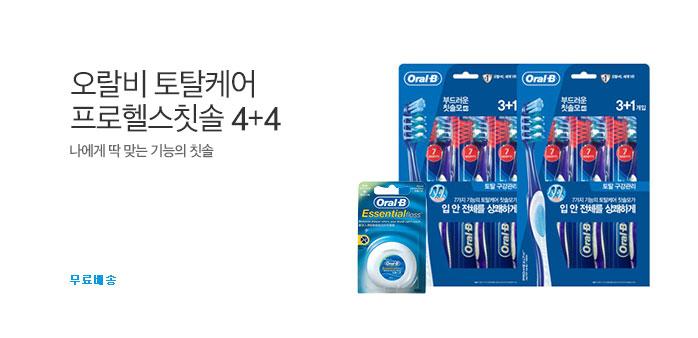 [투데이특가] 오랄비 프로 칫솔 4+4_best banner_0_생활/주방/건강_/deal/adeal/1867316