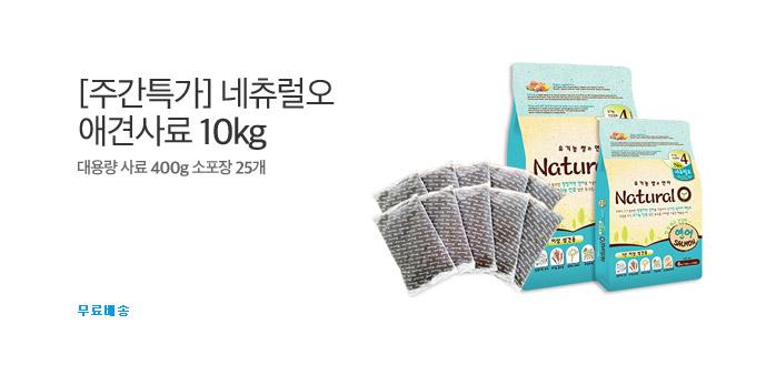 [주간특가] 네츄럴오 애견사료 10kg_best banner_0_취미/문구/애완_/deal/adeal/1846486