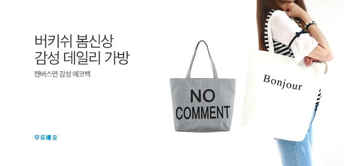 [무료배송] 신상 에코백/크로스백_best banner_0_신발/잡화_/deal/adeal/1861034