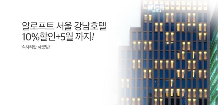 [10%쿠폰] ALOFT 서울 강남호텔_best banner_0_호텔_/deal/adeal/1784142