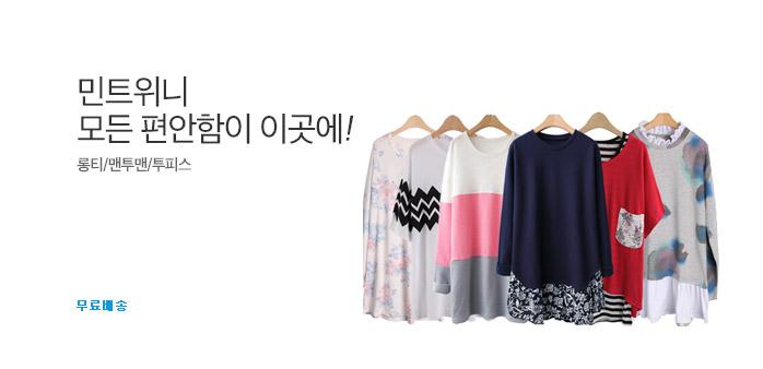 [무료배송] 티셔츠/맨투맨/투피스50%_best banner_0_여성의류_/deal/adeal/1822087