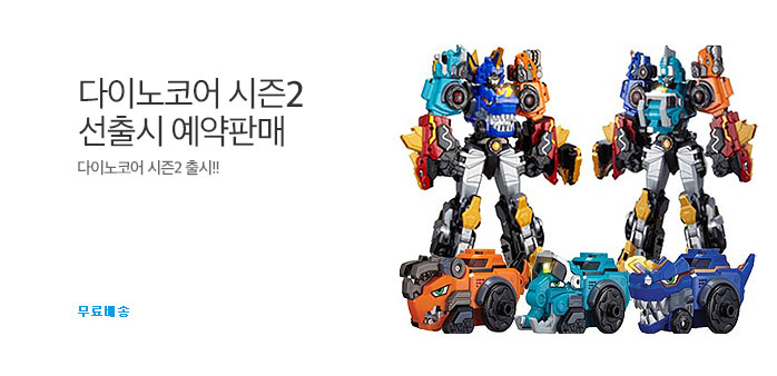 다이노코어 시즌2 선출시 예약판매 !_best banner_0_유아동 패션/완구_/deal/adeal/1856666