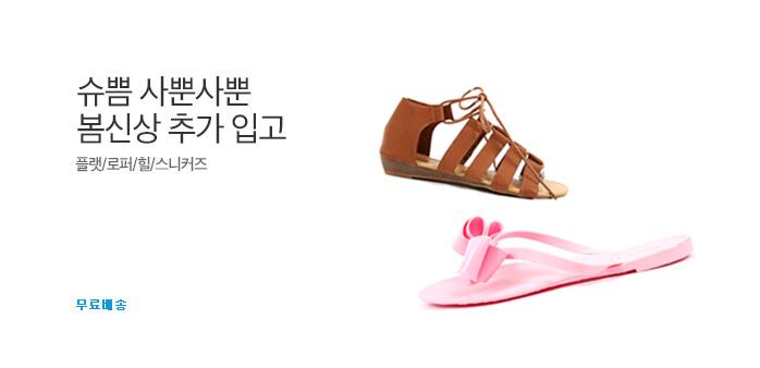 [스타쿠폰] 봄 단화/구두/슬립온_best banner_0_신발/잡화_/deal/adeal/1854720