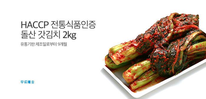HACCP 전통식품인증 돌산 갓김치2kg_best banner_0_식품_/deal/adeal/1770099
