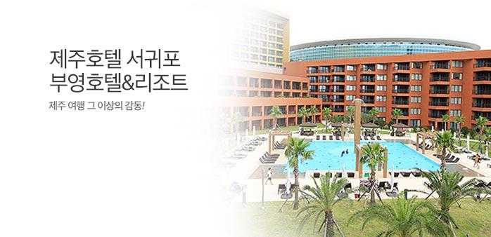 [10%쿠폰] 제주부영호텔&리조트4~5월_best banner_0_TODAY 추천^여행레저_/deal/adeal/1759641