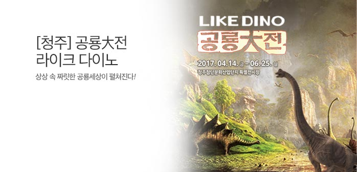 [청주] LIKE DINO 공룡대전_best banner_0_TODAY 추천^컬처_/deal/adeal/1868839