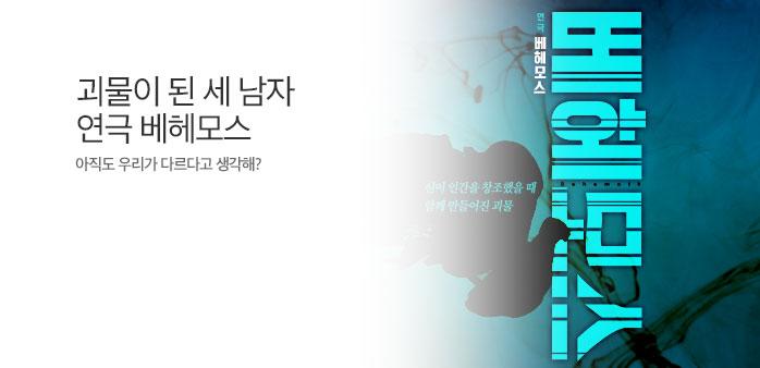 [서울] 연극 베헤모스_best banner_0_뮤지컬/연극_/deal/adeal/1739411
