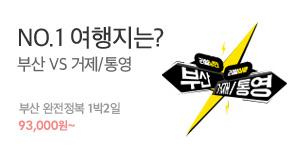 [기획전] 부산VS거제,통영 NO.1여행