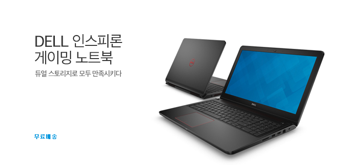 DELL 인스피론15 i5/i7 게이밍노트북_best banner_0_TODAY 추천^가전/디지털_/deal/adeal/1346560
