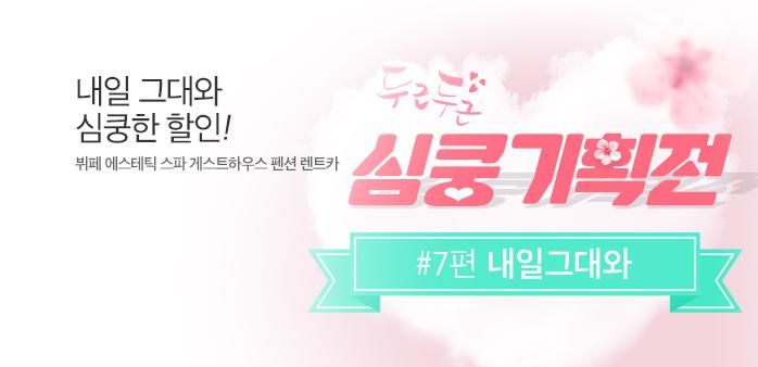 [기획전] 심쿵7편_best banner_0_서울 강북/강동_/deal/adeal/1834002