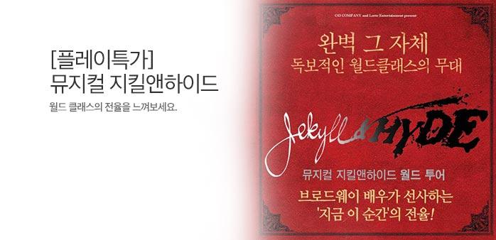 [플레이특가] 뮤지컬 지킬앤하이드_best banner_0_뮤지컬/연극/영화_/deal/adeal/1872844