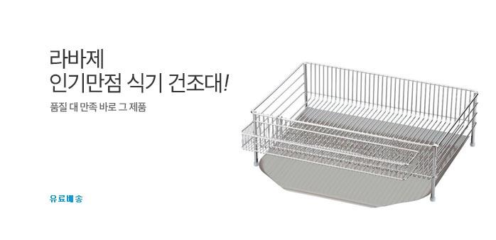 [해외배송] 라바제 명품 식기건조대 _best banner_0_해외쇼핑^패션_/deal/adeal/1837173