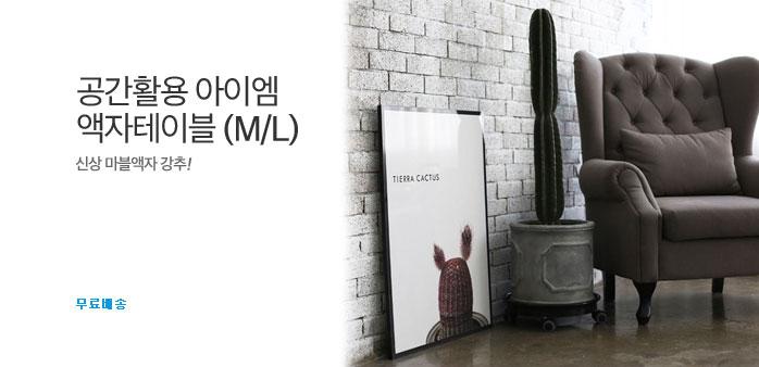 공간활용 아이엠 액자테이블 (M/L)_best banner_0_가구/홈/데코_/deal/adeal/1654968