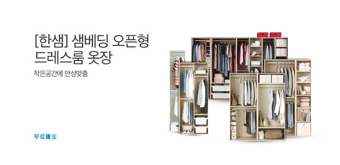 [한샘] 샘베딩 오픈형 드레스룸 옷장_best banner_0_가구/홈/데코_/deal/adeal/1869520