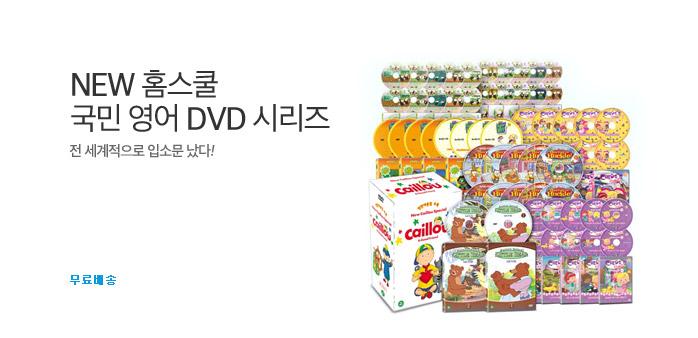 NEW 홈스쿨 국민 영어 DVD 시리즈_best banner_0_도서/교육_/deal/adeal/1391477
