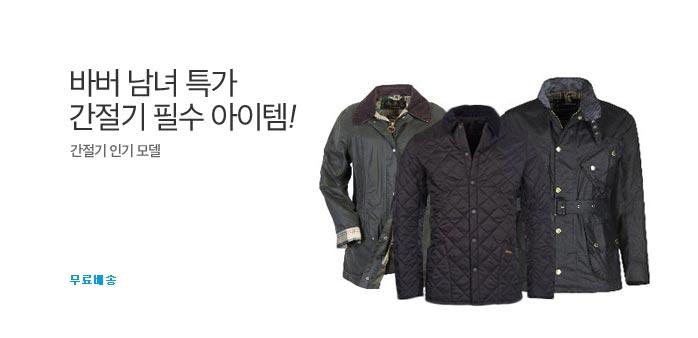 [해외배송] 추가 가격인하 바버!_best banner_0_해외쇼핑^패션_/deal/adeal/1695057
