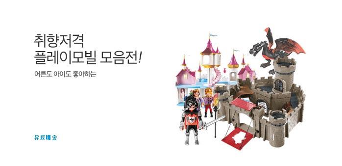 [해외배송] 플레이모빌 150종 모음전_best banner_0_해외쇼핑^패션_/deal/adeal/1824377