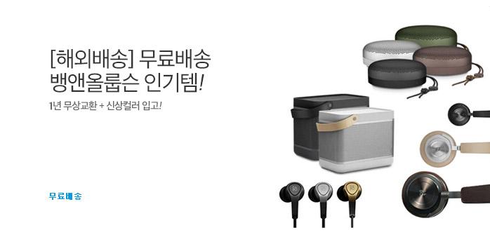 [해외배송] 뱅앤올룹슨 인기상품모음_best banner_0_해외쇼핑^패션_/deal/adeal/1812510