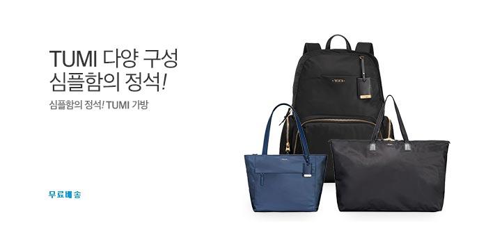 [스타쿠폰] 엣지있는 TUMI 가방 모음_best banner_0_해외쇼핑^패션_/deal/adeal/1627466