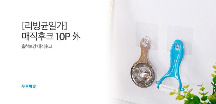 [리빙균일가] 매직후크 10p 외_best banner_0_생활/주방/건강_/deal/adeal/1831332