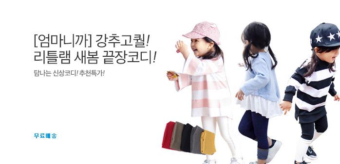 [엄마니까] 강추! 고퀄특가 리틀램_best banner_0_유아동패션_/deal/adeal/1864794