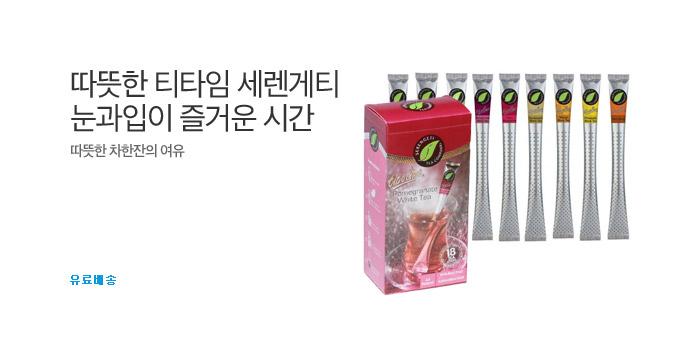 [해외배송] 따뜻한 티타임 세렌게티_best banner_0_해외쇼핑^패션_/deal/adeal/1663941