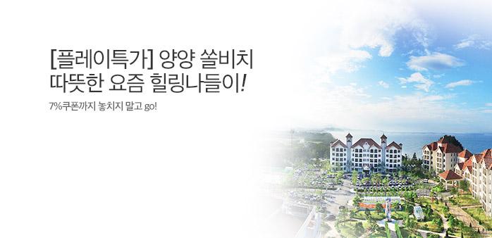 [플레이특가] 양양 쏠비치 1박 PKG_best banner_0_리조트/콘도_/deal/adeal/1855723