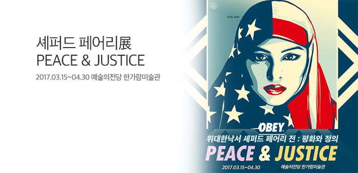 [서울] 예술의전당 셰퍼드페어리展_best banner_0_전시/체험_/deal/adeal/1868668