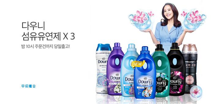 [원더배송] 다우니 섬유유연제 X 3_best banner_0_홈^원더배송_/deal/adeal/1430840