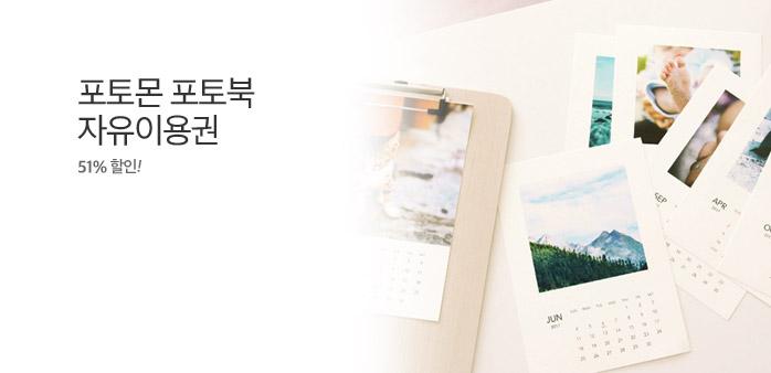 포토몬 포토북 자유이용권 50%_best banner_0_도서/교육_/deal/adeal/1870718