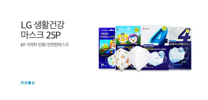[무료배송] LG황사마스크 KF80 25매_best banner_0_생활/주방/건강_/deal/adeal/1853410