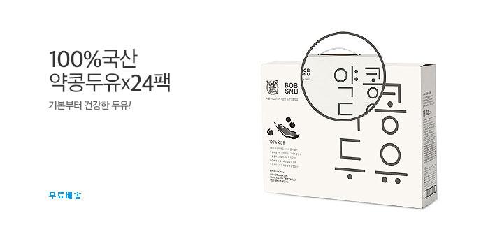 [무료배송] 서울대 약콩두유x24팩_best banner_0_식품_/deal/adeal/1400351