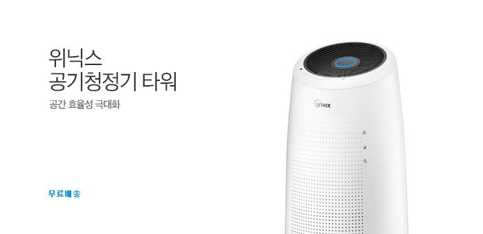 [5%쿠폰] 위닉스 공기청정기 타워_best banner_0_가전_/deal/adeal/1740701
