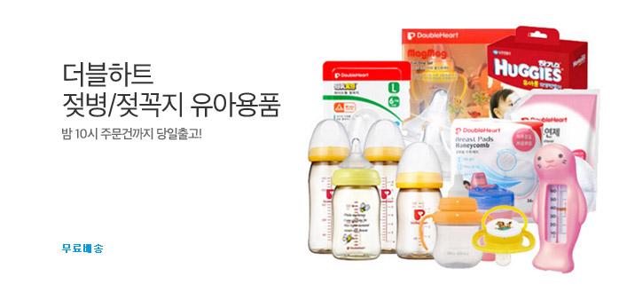 [원더배송] 더블하트 젖병 유아용품_best banner_0_홈^원더배송_/deal/adeal/1431828