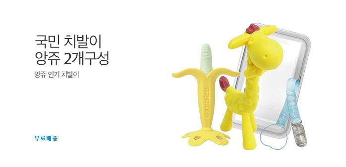 [주간특가] 앙쥬치발기 2개구성_best banner_0_유아동/출산_/deal/adeal/1856152