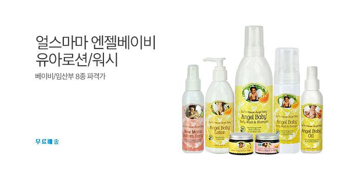 [무료배송] 얼스마마 유아로션/워시_best banner_0_유아동/출산_/deal/adeal/1860107