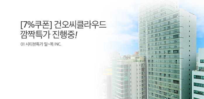 [7%쿠폰]부산 해운대 건오씨클라우드_best banner_0_호텔_/deal/adeal/1736944
