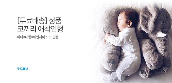 [무료배송] 정품 코끼리 애착인형_best banner_0_유아동 패션/완구_/deal/adeal/1872905