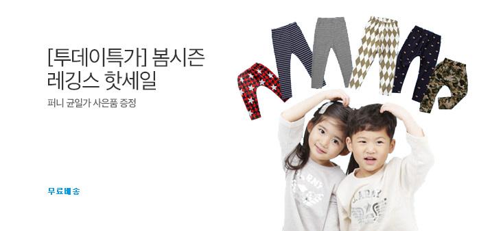 [투데이특가] 봄시즌 레깅스 핫세일_best banner_0_유아동패션_/deal/adeal/1879933